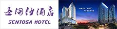 深圳市圣淘沙酒店管理有限公司