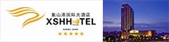 宁波象山港国际大酒店