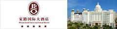广东惠州家路国际大酒店