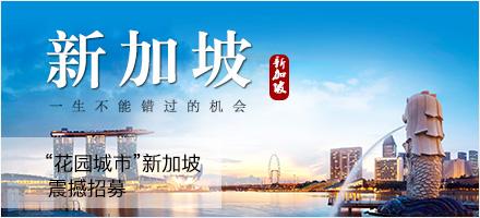 新加坡招聘全面开放,出国镀金的机会不可错过!