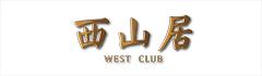 北京西山居酒店管理有限公司